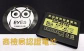 【金品商檢局認證高容量】適用三星 Wave 575 Mini S5570 巧樂機 1050MAH 手機電池鋰電池
