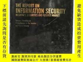 二手書博民逛書店The罕見report on information security in China s securities