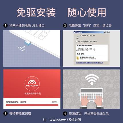 wifi接收器 免驅USB無線網卡 隨身免驅動 家用無線 臺式機筆記本網絡信號發射上網【現貨免運】