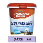 虹牌油漆 彩虹屋 全效抗裂乳膠漆 夢幻紫 1L