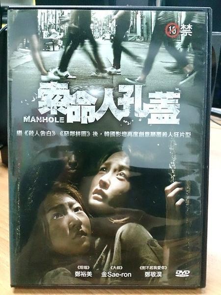 挖寶二手片-Y89-045-正版DVD-韓片【索命人孔蓋】-鄭裕美
