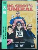 挖寶二手片-P04-006-正版DVD-華語【大腕】葛優 關之琳 唐納蘇德蘭(直購價)