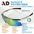 AD-近視可用 前掀式運動太陽眼鏡 SamuraiN 閃亮銀 套裝組;蝴蝶魚戶外