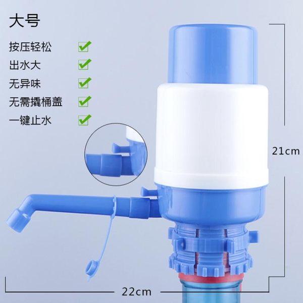 抽水器 飲用礦泉水純凈水桶按壓吸水器LJ9051『miss洛羽』