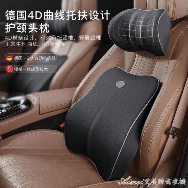 汽車頭枕護頸枕靠枕座椅車用枕頭車頸椎車載腰靠一對車內用品 快速出貨