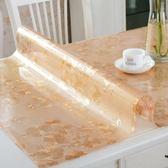 桌布 多沃PVC餐桌佈防水軟質玻璃塑膠台布餐桌墊免洗茶幾墊磨砂水晶板