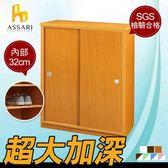 ASSARI-水洗塑鋼推門鞋櫃(寬83深42高112cm)_木紋