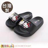 女童拖鞋 台灣製Hellokitty正版美型拖鞋 魔法Baby