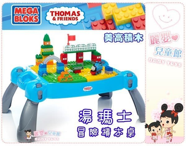 麗嬰兒童玩具館~創意積木 MEGA BLOKS 美高湯瑪士冒險積木桌-TOMAS幼兒大積木