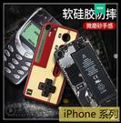 【萌萌噠】iPhone 7 / 8 / SE (2020) 復古偽裝保護套 全包軟殼 懷舊彩繪 創意新潮 錄音帶 手機殼