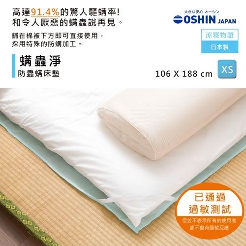 日本OSHIN︱蟎蟲剋星。防蟎平單式保潔墊-XS(OSIN/防塵薄墊淡綠(XS))【DD House】