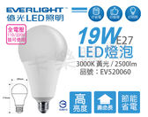 EVERLIGHT億光 LED 19W 3000K 黃光 全電壓 E27 高亮度 球泡燈 _ EV520060