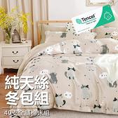 #YN29#奧地利100%TENCEL涼感40支純天絲7尺雙人特大全鋪棉床包兩用被套四件組(限宅配)專櫃等級