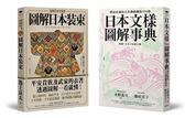 和風尚(2冊套書):日本文樣圖解事典、圖解日本裝束