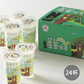 【村家味】檸檬蘆薈吸凍24杯組(220g)