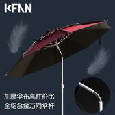 全館79折-釣傘釣魚傘2.2米萬向防雨地插加厚防曬雨傘遮陽傘魚傘  WY