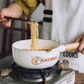 牛奶鍋 家用煮泡面鍋搪瓷湯鍋輔食熱奶鍋小電磁爐(新品)