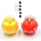 自在園酥油燈聚福罐24小時長明燈家用玻璃蓮花燈蠟燭供佛燈佛前燈 暖心生活館