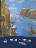 【書寶二手書T3/收藏_ZJH】甄藏98華人西畫春季拍賣會_1998/3/22