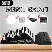 諾艾電子軟手捲鋼琴88鍵盤加厚專業版成人女折疊便攜式初學者入門