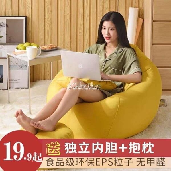 懶人沙發榻榻米豆袋網紅小沙發休閑懶人椅折疊午休單人臥室客廳 新年禮物 YYP