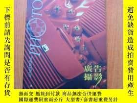 二手書博民逛書店廣告攝影罕見1224545 主編 張宗堯 廣告攝影編輯部 出版1
