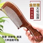 木梳 大號黑金絲檀木梳防靜電按摩脫髮寬齒家用直髮捲髮梳刻字送媽媽 3色