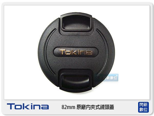 Tokina 82mm 原廠內夾式鏡頭蓋 鏡頭蓋 (11-20 / 11-20mm , 17-35 / 17-35mm 專用)