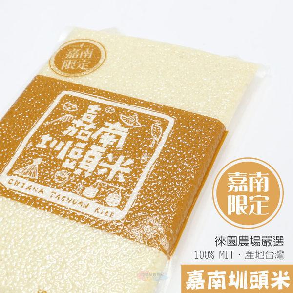 ☆小時候創意屋☆嘉南限定 嘉南圳頭米 徠園農場 有機米 無農藥 100% MIT 台灣製