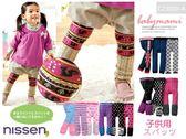 貝比幸福小舖【23020 A 】NISSEN  九分褲襪 款共計150 款 款式最多最齊全