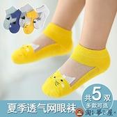 買2送1 嬰兒襪子夏季薄款寶寶兒童短襪純棉冰絲船襪【淘夢屋】