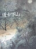 【書寶二手書T8/武俠小說_IK8】道士下山_徐皓峰