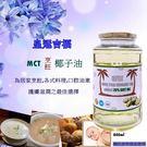MCT烹飪料理椰子油800ml(添加25%MCT)