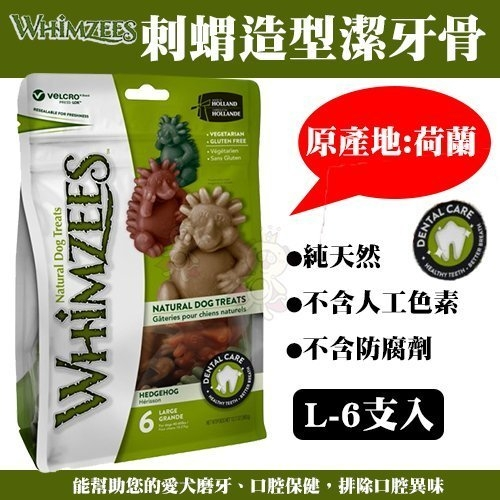 『寵喵樂旗艦店』《Whimzees唯潔》刺蝟造型潔牙骨-L(6支入) 12.7oz超值包 狗零食