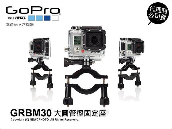 GoPro 原廠配件 GRBM30 Roll Bar Mount 大圓管夾座 公司貨【刷卡免運】適HD HERO HERO2 HERO3 薪創