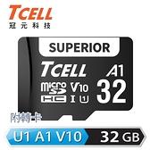 【TCELL 冠元】SUPERIOR microSDHC UHS-I A1 U1 V10 32GB 記憶卡