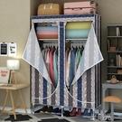 衣櫃簡易布衣櫃鋼管加粗加固單人組裝全鋼架布藝加厚牛津布掛衣櫃 WD一米陽光