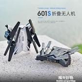 遙控飛機摺疊飛機耐摔高清專業航拍遙控四軸飛行器航模超長續航無人機玩具 NMS陽光好物