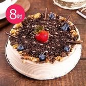 【南紡購物中心】樂活e棧-母親節造型蛋糕-酸甜巧克比蛋糕1顆(8吋/顆)