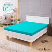 House Door 吸濕排濕布套 10cm平面記憶床墊-雙大6尺(青碧藍)