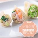 【果貿吳媽家】三盒餃子任你選【含運組】1...