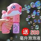 電動泡泡機抖音同款相機照相機玩具泡泡槍網紅兒童吹泡泡全自動  【端午節特惠】