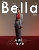 Bella儂儂 1月號/2020 第428期(兩款封面隨機出貨)