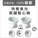 necoichi貓壹[快樂時光高腳點心碗,點點圖/腳印圖]