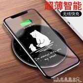 iPhoneX無線充電器蘋果8手機卡通8Plus三星s8快充s7QI專用板8P八X卡通『CR水晶鞋坊』