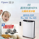 限時贈麥飯石不沾鍋10件組 /【Opure 臻淨】A8 高效抗敏HEPA光觸媒空氣清淨機
