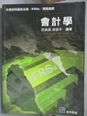 【書寶二手書T5/大學商學_QIC】會計學(本書參照最新法規、IFRSs、實務編撰)_許崇源、林容芊
