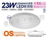 OSRAM歐司朗 LEDVANCE 晶享 23W 6500K 白光 全電壓 吸頂燈 _ OS430063