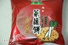 【吉嘉食品】旭成菜脯餅(菜圃餅)-單包裝 600公克 [#600]{3023-4}
