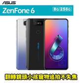 【跨店消費滿$6000減$600】ASUS ZenFone 6 ZS630KL 8G/256G 翻轉鏡頭 智慧型手機 0利率 免運費